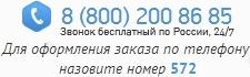 Наш телефон — 24/7. По России звонок бесплатный!