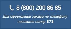 Наш круглосуточный номер — 24/7. Звонок бесплатный по России!